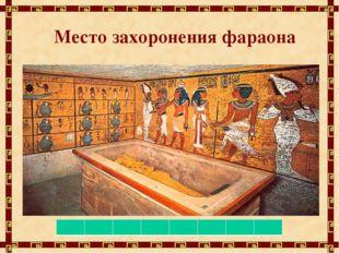 Место захоронения фараона