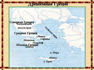 Эгейское море о. Крит Афины Балканский полуостров Древнейшая Греция Фивы Пило