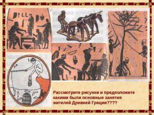 Рассмотрите рисунки и предположите какими были основные занятия жителей Древ