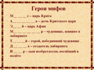 Герои мифов М__ __ __ с – царь Крита А__ __ __ __ __ а – дочь Критского царя