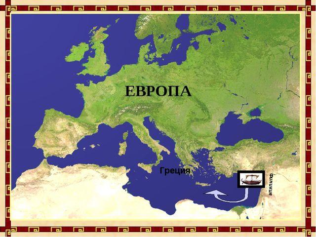 ЕВРОПА Финикия Греция