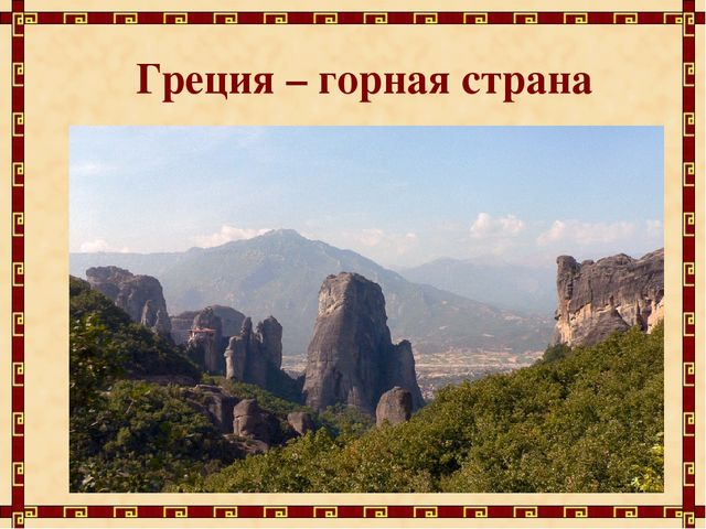Греция – горная страна