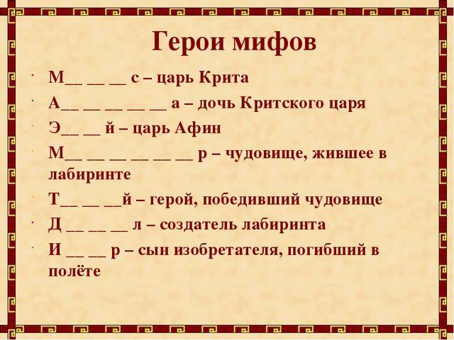 Герои мифов М__ __ __ с – царь Крита А__ __ __ __ __ а – дочь Критского царя...