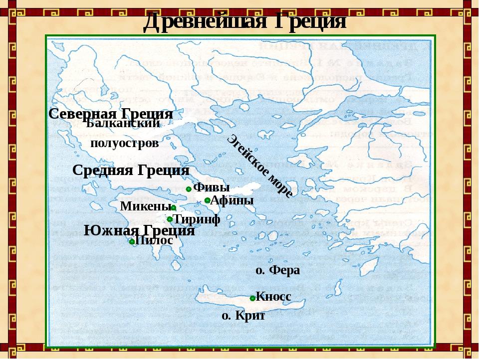 Эгейское море о. Крит Афины Балканский полуостров Древнейшая Греция Фивы Пило...