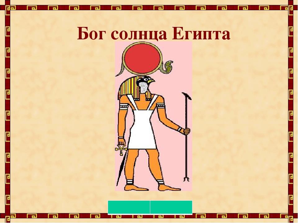Бог солнца Египта