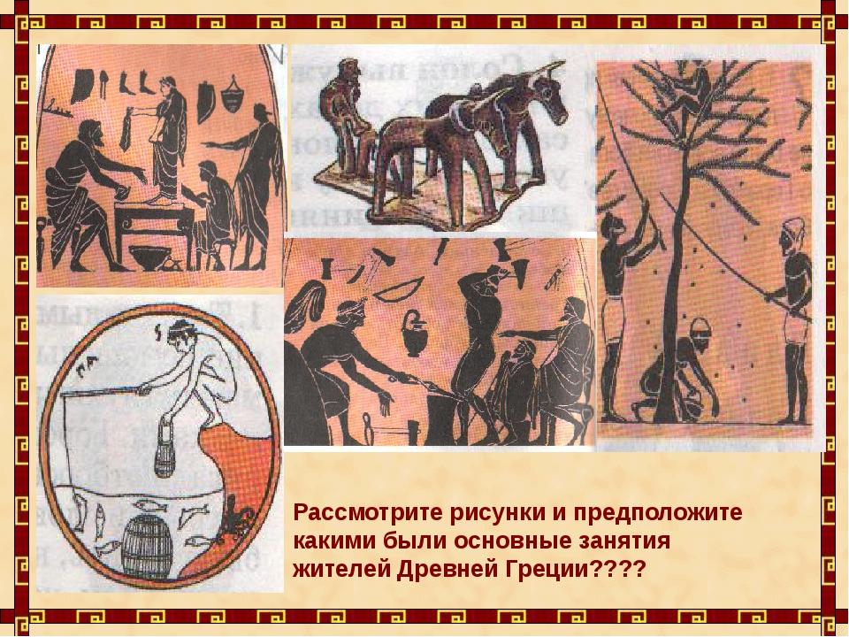 Рассмотрите рисунки и предположите какими были основные занятия жителей Древ...