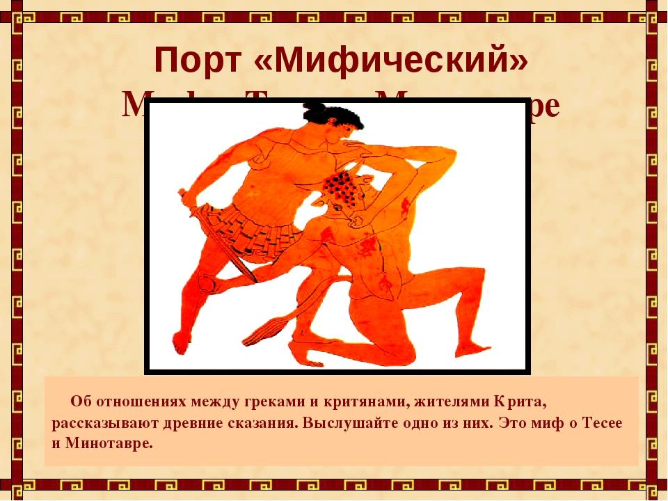 Порт «Мифический» Миф о Тесее и Минотавре Об отношениях между греками и критя...