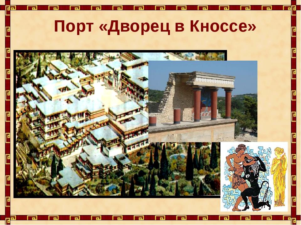 Порт «Дворец в Кноссе»