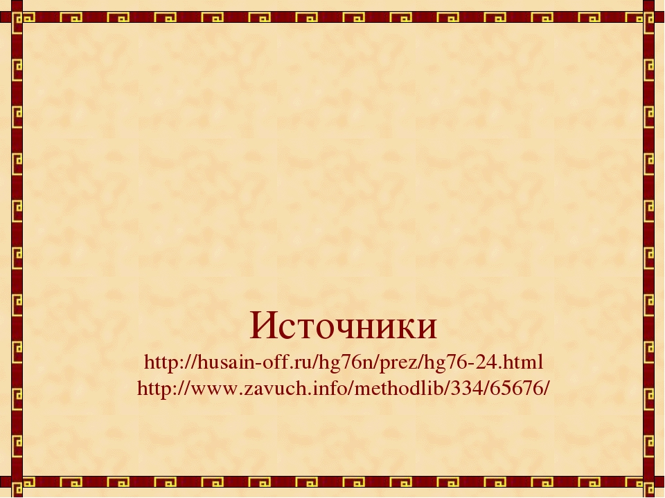 Источники http://husain-off.ru/hg76n/prez/hg76-24.html http://www.zavuch.inf...