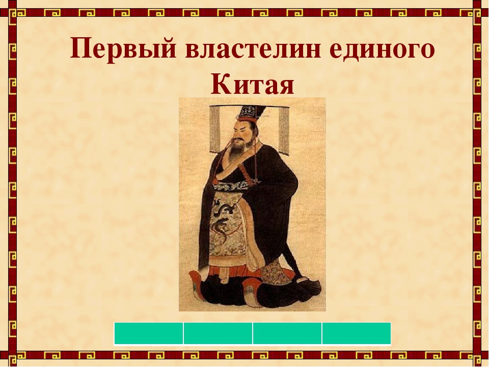 Первый властелин единого Китая