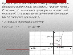 Пусть х произвольная точка, лежащая в окрестности фиксированной точки хо расс