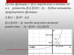 Пусть функция y=f(x) определена в точках x0 и x, разность f(x)-f(x0)= Δу – бу