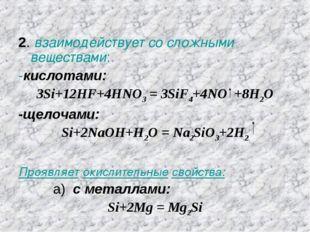 2. взаимодействует со сложными веществами: -кислотами: 3Si+12HF+4HNO3 = 3SiF4