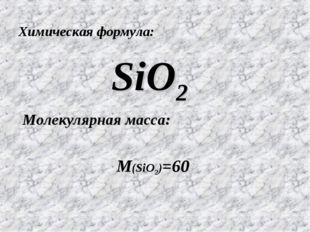 Химическая формула: SiO2 Молекулярная масса: М(SiO2)=60