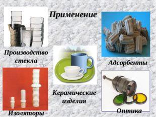 Применение Производство стекла Керамические изделия Адсорбенты Изоляторы Опт
