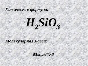 Химическая формула: H2SiO3 Молекулярная масса: М(H2SiO3)=78