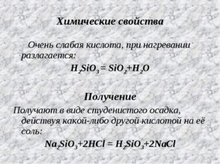 Химические свойства Очень слабая кислота, при нагревании разлагается: H2SiO3