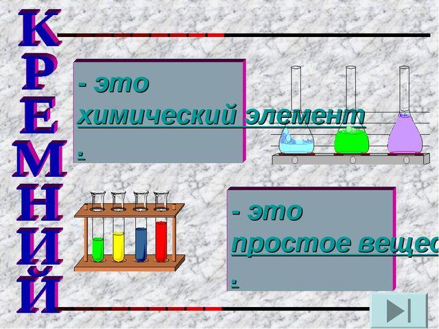 - это химический элемент. - это простое вещество.