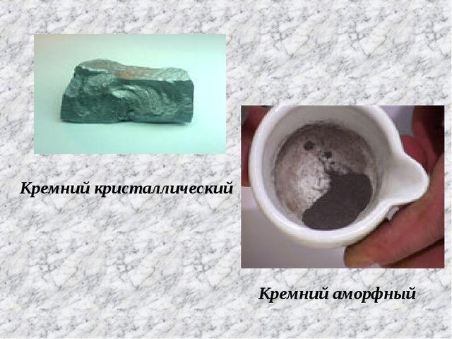 Кремний кристаллический Кремний аморфный