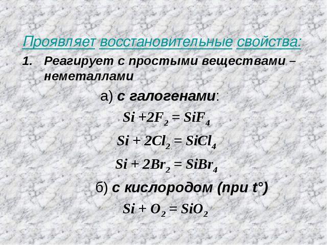 Проявляет восстановительные свойства: Реагирует с простыми веществами – немет...
