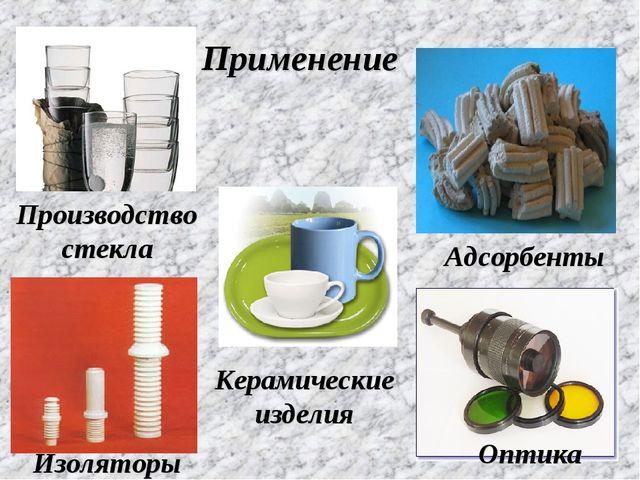 Применение Производство стекла Керамические изделия Адсорбенты Изоляторы Опт...