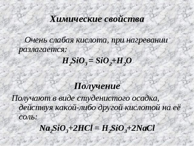 Химические свойства Очень слабая кислота, при нагревании разлагается: H2SiO3...
