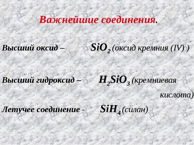 Важнейшие соединения. Высший оксид – SiO2 (оксид кремния (IV) ) Высший гидрок...