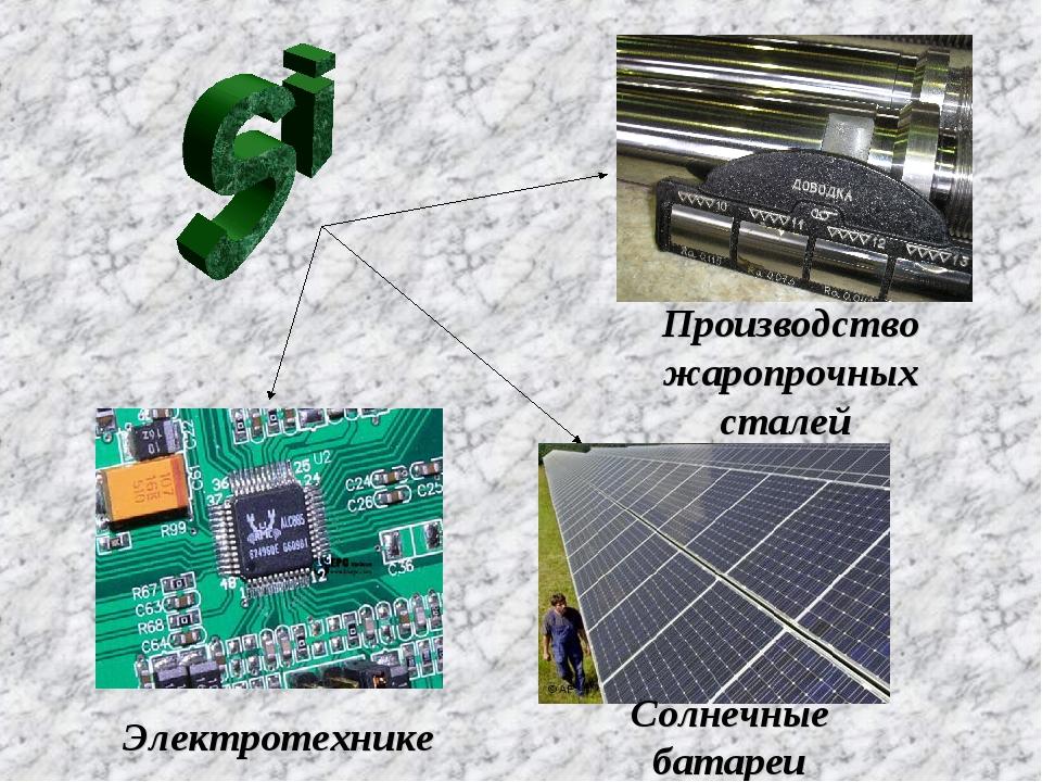 Электротехнике Производство жаропрочных сталей Солнечные батареи