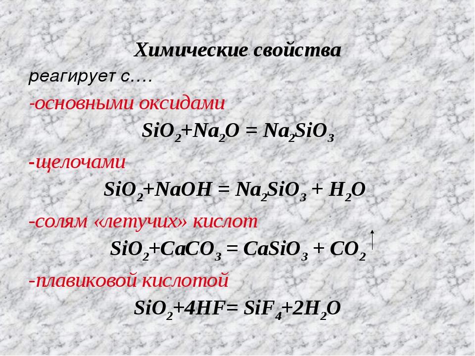 Химические свойства реагирует с…. -основными оксидами SiO2+Na2O = Na2SiO3 -ще...