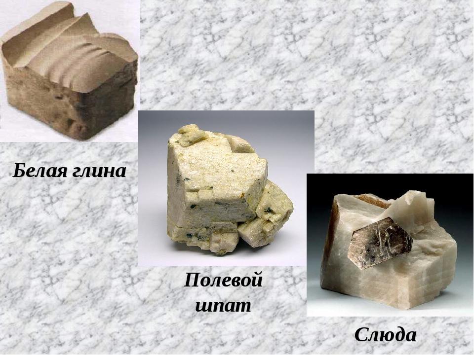 Белая глина Полевой шпат Слюда