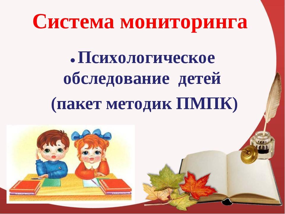 Система мониторинга ● Психологическое обследование детей (пакет методик ПМПК)