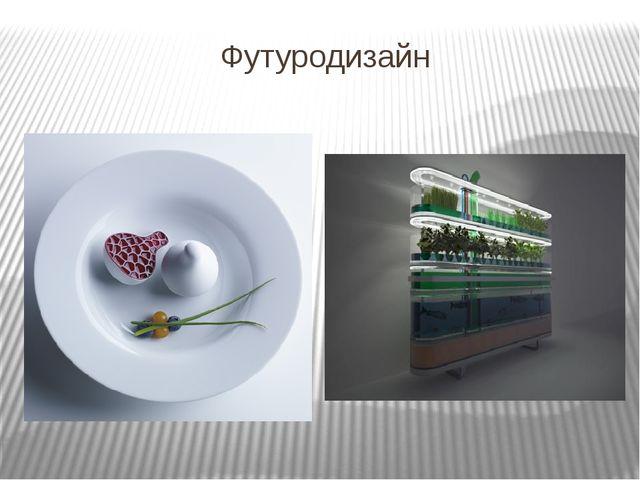 Футуродизайн