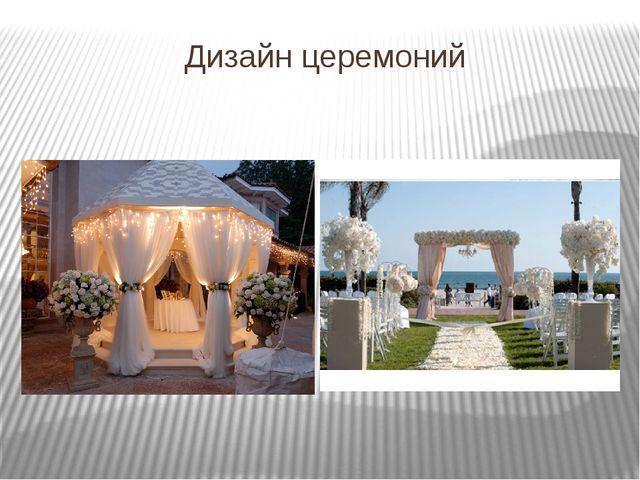 Дизайн церемоний