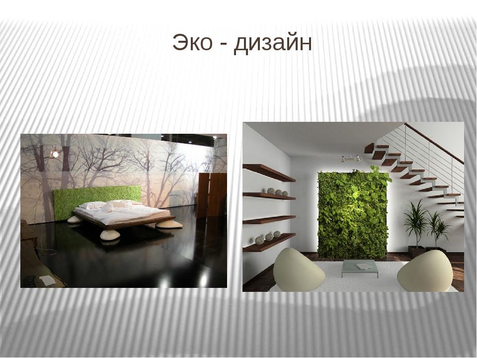 Эко - дизайн