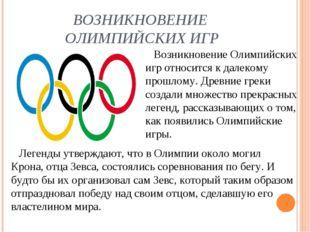 ВОЗНИКНОВЕНИЕ ОЛИМПИЙСКИХ ИГР Возникновение Олимпийских игр относится к далек