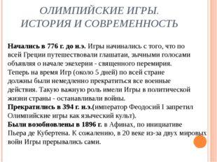 ОЛИМПИЙСКИЕ ИГРЫ. ИСТОРИЯ И СОВРЕМЕННОСТЬ Начались в 776 г. до н.э. Игры нач