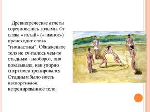 Древнегреческие атлеты соревновались голыми. От слова «голый» («гимнос») про