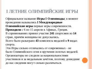 IЛЕТНИЕ ОЛИМПИЙСКИЕ ИГРЫ Официальное название-Игры I Олимпиады; в момент про