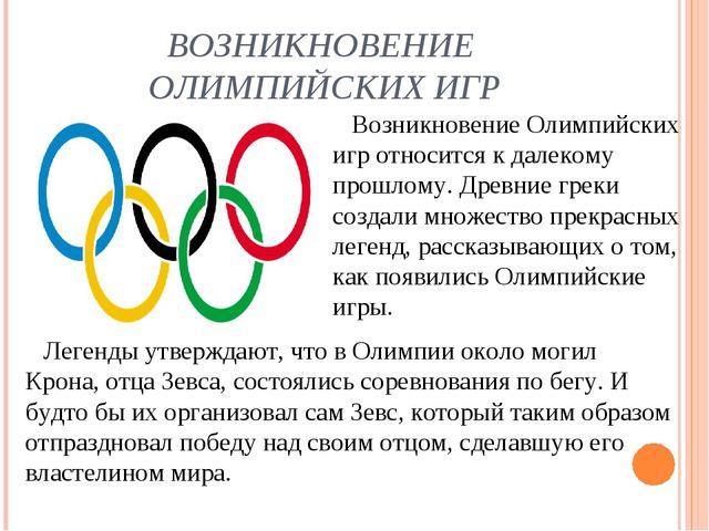 ВОЗНИКНОВЕНИЕ ОЛИМПИЙСКИХ ИГР Возникновение Олимпийских игр относится к далек...