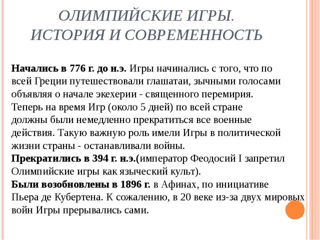 ОЛИМПИЙСКИЕ ИГРЫ. ИСТОРИЯ И СОВРЕМЕННОСТЬ Начались в 776 г. до н.э. Игры нач...