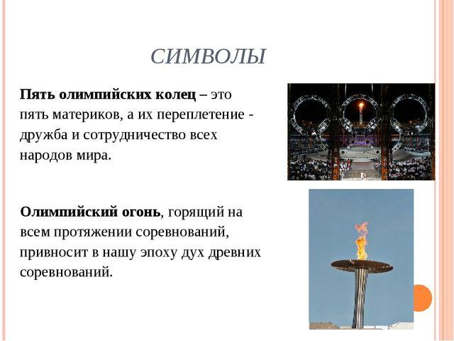 СИМВОЛЫ Пять олимпийских колец – это пять материков, а их переплетение - друж...