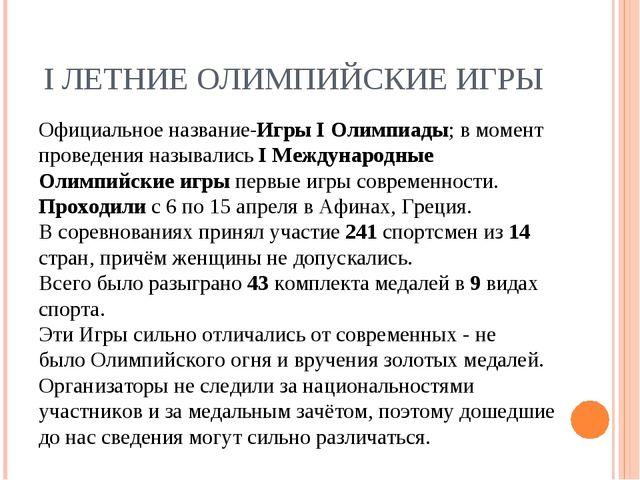IЛЕТНИЕ ОЛИМПИЙСКИЕ ИГРЫ Официальное название-Игры I Олимпиады; в момент про...
