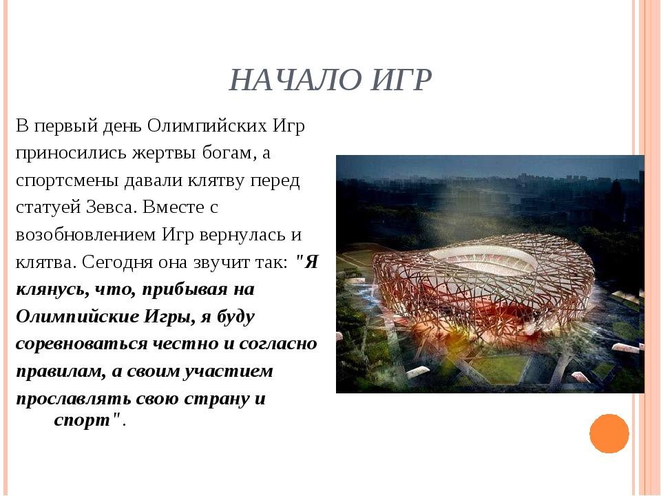 НАЧАЛО ИГР В первый день Олимпийских Игр приносились жертвы богам, а спортсме...