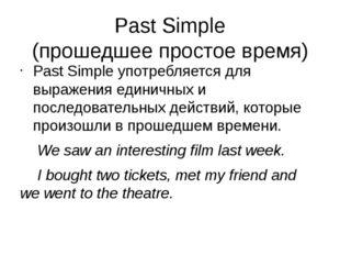 Past Simple (прошедшее простое время) Past Simple употребляется для выражения