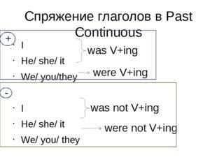 Спряжение глаголов в Past Continuous I He/ she/ it We/ you/they I He/ she/ it