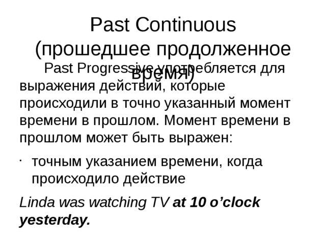 Past Continuous (прошедшее продолженное время) Past Progressive употребляется...