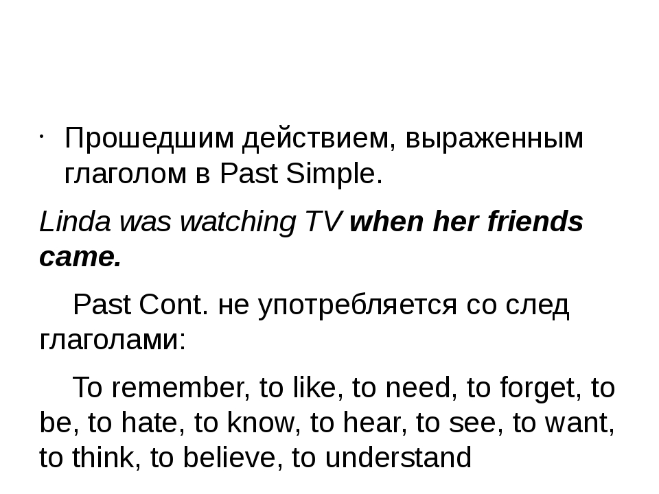 Прошедшим действием, выраженным глаголом в Past Simple. Linda was watching T...