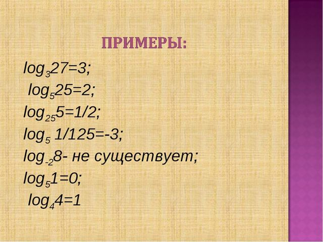 log327=3; log525=2; log255=1/2; log51/125=-3; log-28- не существует; lo...