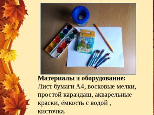 Материалы и оборудование: Лист бумаги А4, восковые мелки, простой карандаш, а