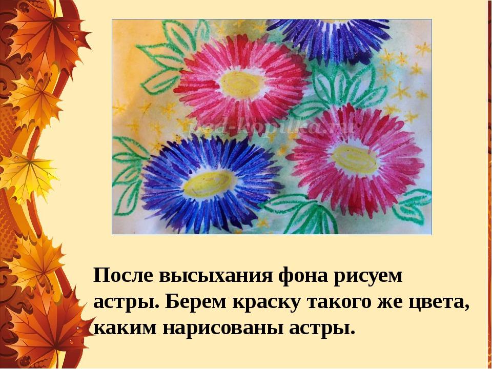 После высыхания фона рисуем астры. Берем краску такого же цвета, каким нарисо...